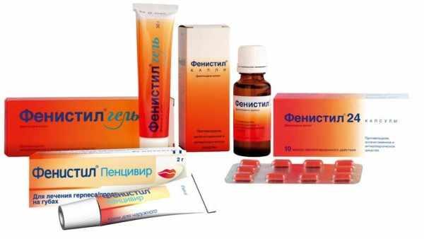 Фенистил препарат