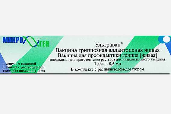 Вакцина Ультравак