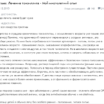 Отзыв о лечении тонзилита